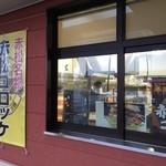 赤松パーキングエリア(上り線)モテナス - お店の外観