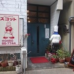 洋食 スコット - 2016.2.7撮影