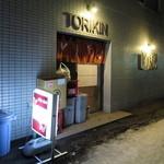 とりきん - 店舗外観