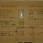 草津 片岡鶴太郎美術館 カフェコーナー -