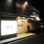 久庵 - 2014/12  札幌の帰り