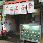 ことぶき食堂 - ことぶき食堂(岡山県岡山市北区駅前町)外観