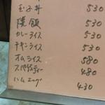 ことぶき食堂 - ことぶき食堂(岡山県岡山市北区駅前町)メニュー名はスパゲェティー