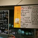 立呑み厨房 いち - 2016.1.10