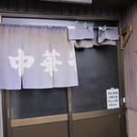 うらしま - 玄関