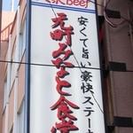 大衆Beef 元町みなと食堂 - 看板