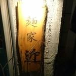 麺家 近 - 札