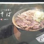 そば処 ひろ - 28年2月26日撮影
