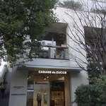 ブルーボトルコーヒー - たまに行くならこんな店は、サードウェーブコーヒーの代表的なお店である「ブルーボトルコーヒー」の青山版な、「ブルーボトルコーヒー 青山」です。
