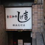しげ吉 - 入口