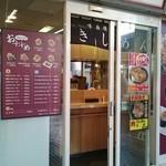 住よし JR名古屋駅・新幹線下りホーム店 - 外観