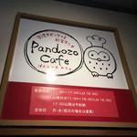 パンドーゾカフェ -