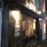 47246383 - 三軒茶屋駅から徒歩数分。茶沢通りにあります。