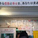 台湾の焼き包子 包包亭 - サイン群