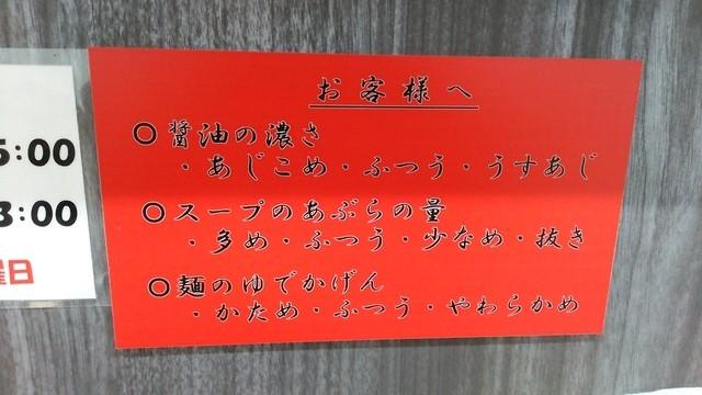 横浜家系ラーメン 戦国家 - お好みの表記は系譜をかんじさせるもの・