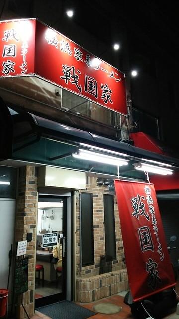 横浜家系ラーメン 戦国家 - 駅だと東花園駅が最寄でしょうか?