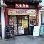 龍盛菜館 - お店外観