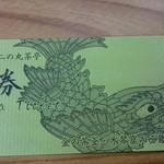 二の丸茶亭 -