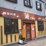 石焼道 - 千代町のパピヨンプラザ近くにある韓国料理屋さんです。