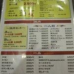 石焼道 - とにかく暑い日が続いて皆バテバテだったから取り敢えず焼肉Aセット2500円を注文しました。