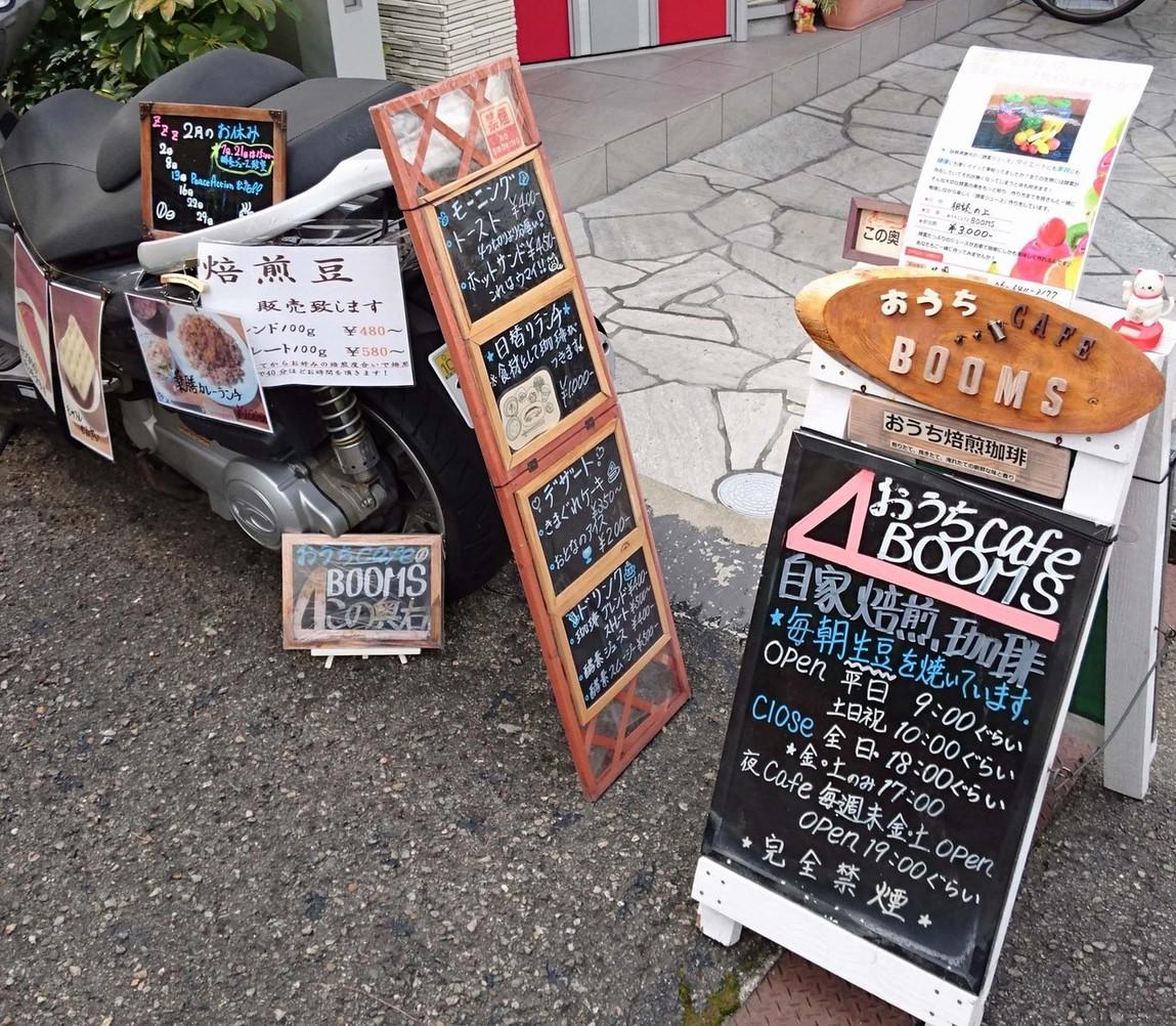 おうちcafe BOOMS