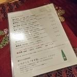 金市朗 - 宮城の地酒メニュー