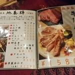 金市朗 - 地養鶏を使った焼鳥メニュー