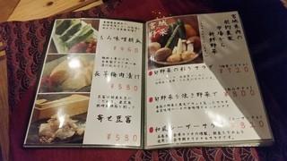 金市朗 - 宮城からの食材がたくさん使われています