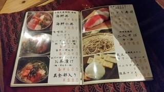 金市朗 - 海鮮ものやお蕎麦のメニュー