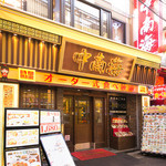 横浜中華街 横浜酒家 - 外観写真:中南海外観