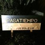 パサティエンポ - オシャレな看板