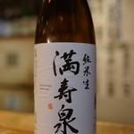 真酒亭 - 純米生 満寿泉