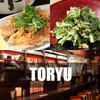 TORYU 鉄板焼き鳥