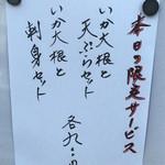 天ぷら 筧 - 限定ランチ