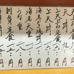 天ぷら 筧 - ランチメニュー