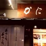 47269112 - ☆かに家☆