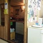 カラオケルーム10 - 駄菓子の小部屋