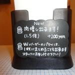 47276729 - 肉マシ+¥200出来ます
