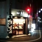 麺屋 紡 -