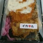 あっと弁当 - 料理写真:イカタル弁当 390円