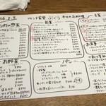Furenchishokudoubudou - メニュー表