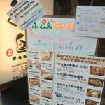ふくの鳥 飯田橋店 -