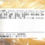 エスト ヴィラージュ - 懐かしのコロッケパンの原材料表示 '15 9月中旬