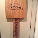 銀座Toriya Premium 本店