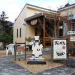 ダヤンカフェ - お店の全景