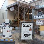 ダヤンカフェ - 入り口