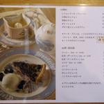 ダヤンカフェ - お品書き