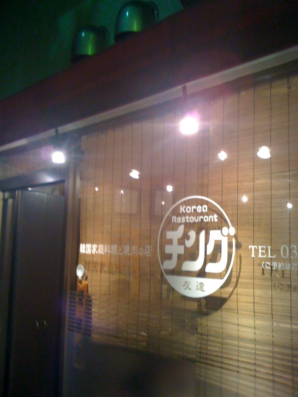 韓国家庭料理と焼肉の店チング