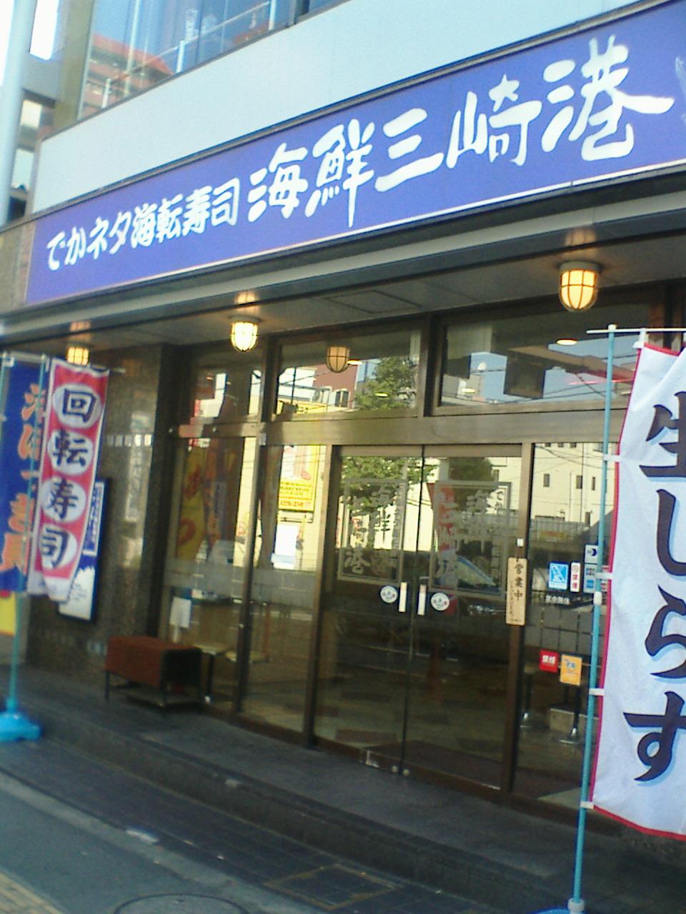 海鮮三崎港 成増店