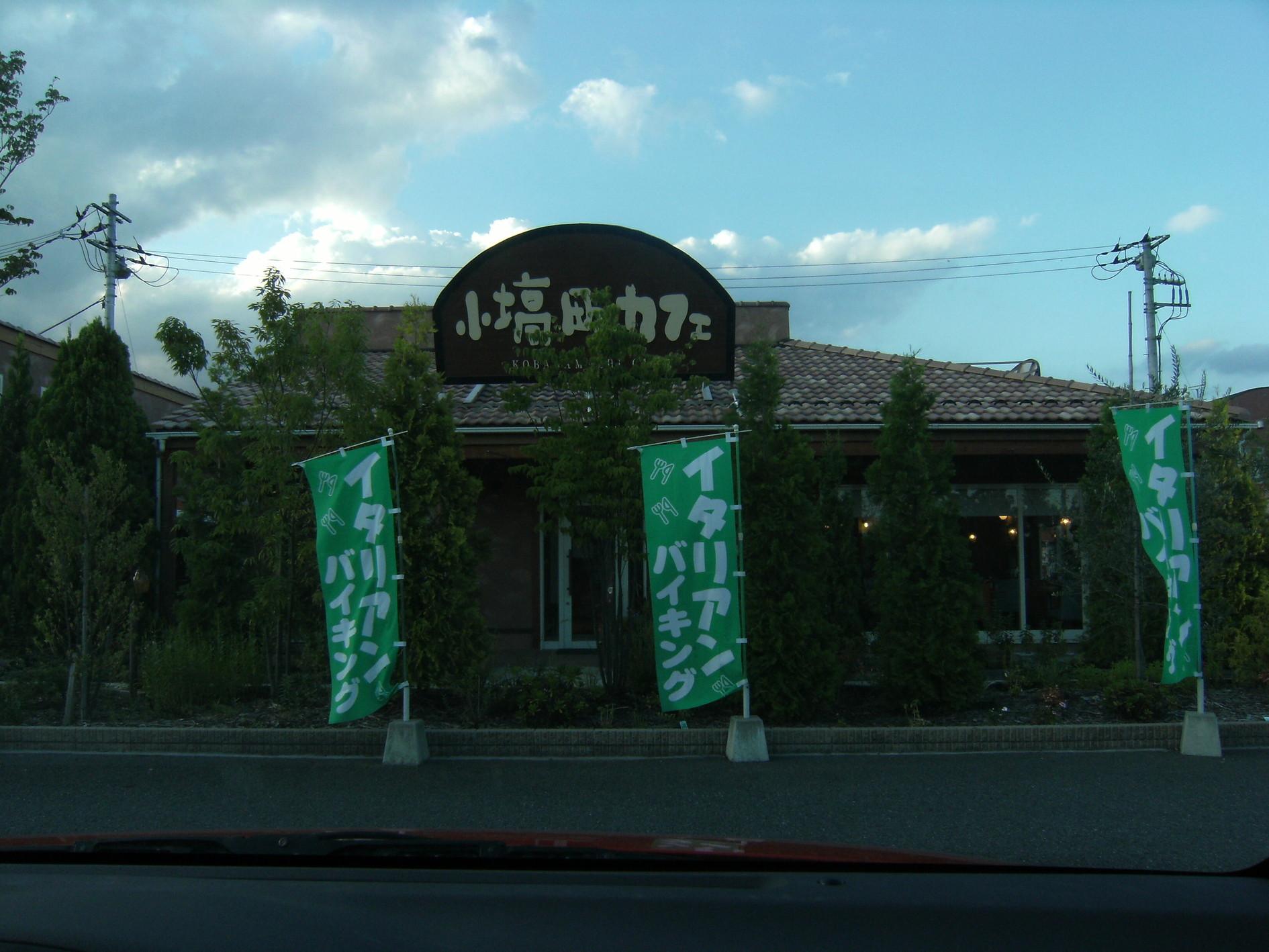 小塙町カフェ